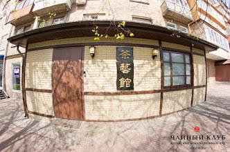 Photo: Главный вход в Чайный Клуб с бульвара Дружбы народов