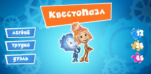 Приложения в Google Play – КвестоПазл: <b>Пазлы</b> с фиксиками!
