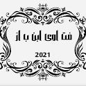 فتاوى ابن ب ا ز icon