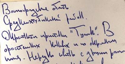 Почерк необычен и является левонаклонным