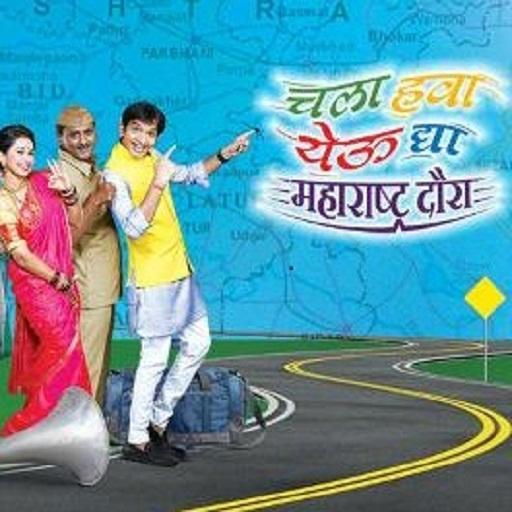 Marathi SMS-चला हवा येऊ द्या file APK Free for PC, smart TV Download