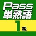 英検Pass単熟語1級 icon
