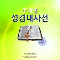 주제별성경대사전 icon