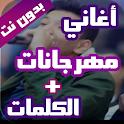 اغاني مهرجانات شعبي بدون نت 2021 + الكلمات icon