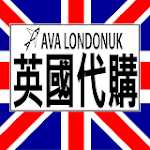AVA英國代購