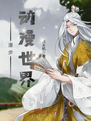 Mạn Bộ Manga Anime Thế Giới