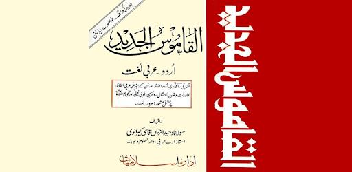 Alqamoos ul Jadeed Urdu Arabic - Apps on Google Play