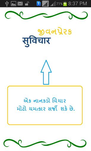 Jivan Prerak Gujarati Suvichar