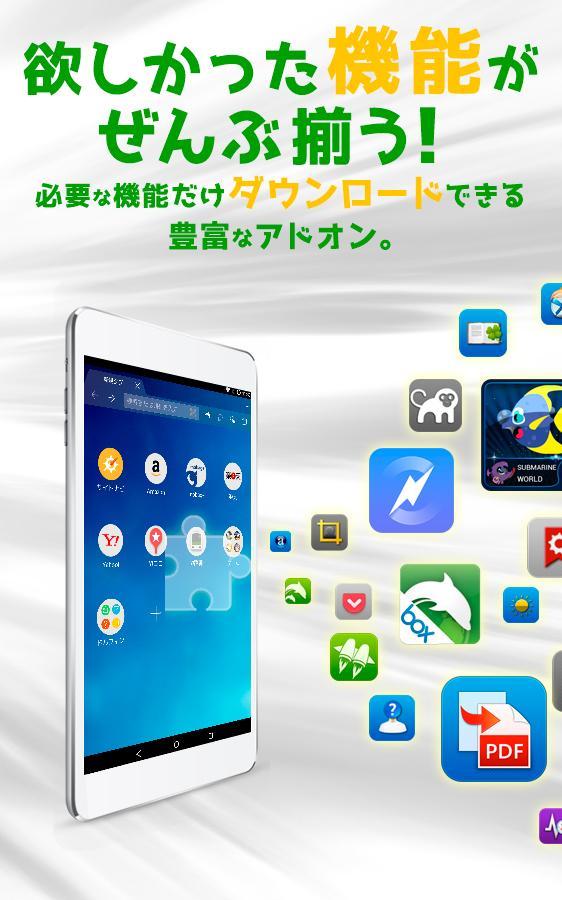 ドルフィンブラウザ:最速&フラッシュ対応の無料ウェブブラウザ- screenshot