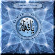 Asmaul Husna, Arti dan Makna