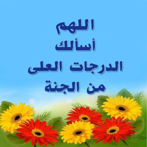 ادعيه واذكار صباحيه ومسائيه