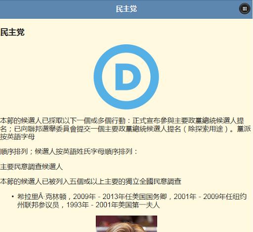 免費下載新聞APP|United States Election 2016 app開箱文|APP開箱王