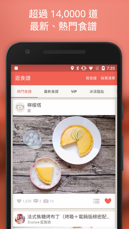 iCook 愛料理 - 140,000+ recipes, new recipe everyday- screenshot