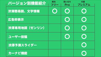 Screenshot of 渋滞ナビ - カーナビ/リアルタイム渋滞情報
