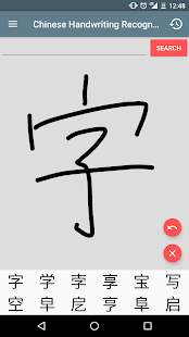 Chinese Handwriting Recog- screenshot thumbnail