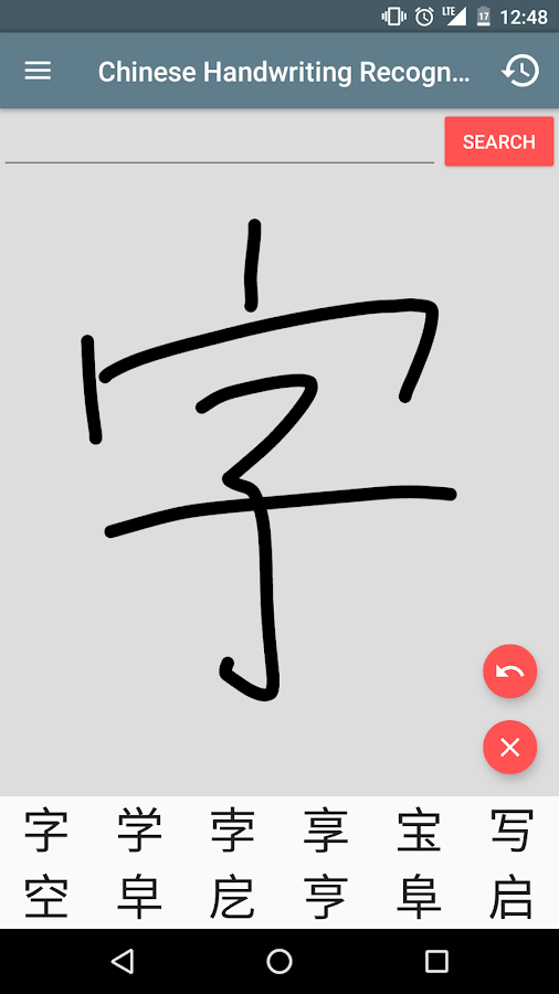 Chinese Handwriting Recog- screenshot