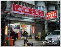 廣東汕頭新鮮豆漿店