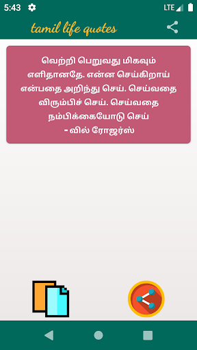 Download Tamil Motivational Quotes Success Quotes Lifequote Free For Android Tamil Motivational Quotes Success Quotes Lifequote Apk Download Steprimo Com