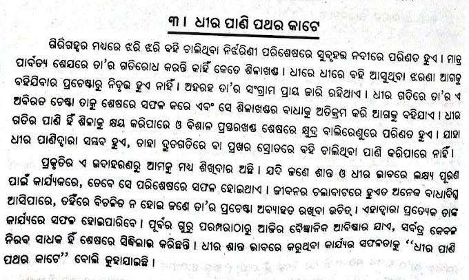 Dhira Pani pathara Kate meaning in odia language