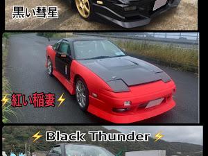180SX RPS13のカスタム事例画像 Black Thunderさんの2021年01月17日23:21の投稿