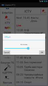 Crypton IPTV screenshot 1