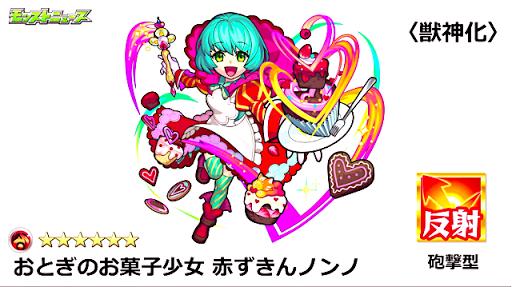 おとぎのお菓子少女 赤ずきんノンノ