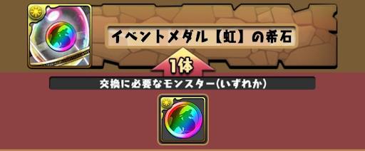 イベントメダル虹の希石-入手方法