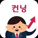 컨닝 - 주식,증권,주식투자,주식정보 icon