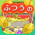 ふつうのコイン落とし 無料のコインゲーム icon
