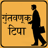 Investment Tips in Marathi