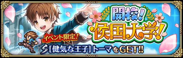 新イベント「開校!侯国大学!」と新ガチャ「Romancing祭」を開催!