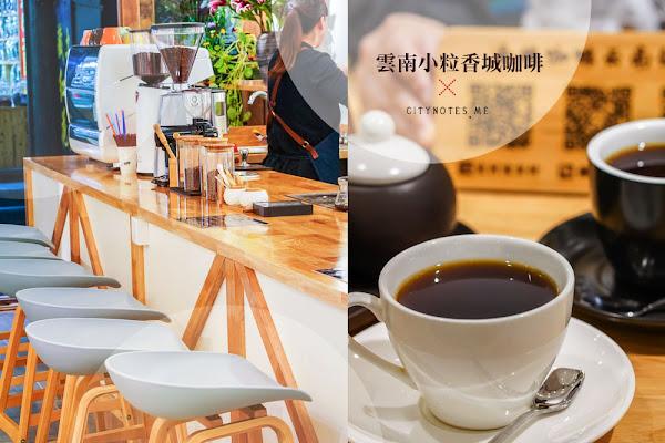 雲南咖啡吧