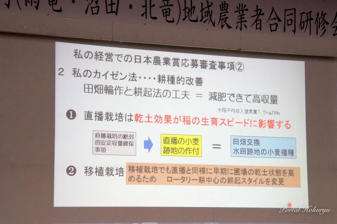 私の経営での日本農業賞応募審査事項(2)