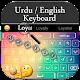 Easy Urdu English Keyboard - Cute Emoji, HD Themes