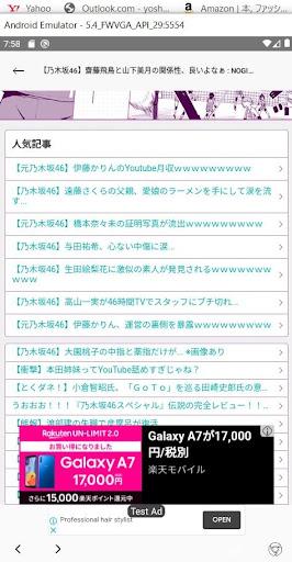 乃木坂46まとめ・AKB48系列ニュース screenshot 11