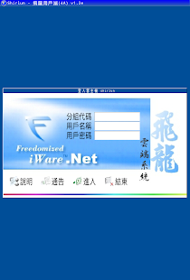 會計+進銷存+零售+找換店@飛龍用戶端 Freedomized iClient - náhled