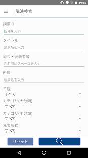 Download 一般社団法人日本LD学会 第27回大会(新潟)(JALD27th) For PC Windows and Mac apk screenshot 2