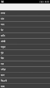Health Tips in Hindi screenshot 3