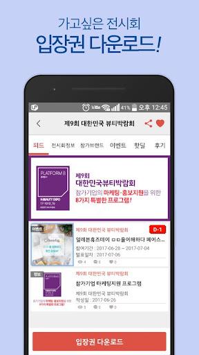 쇼링크(showlink) - 전시와의 즐거운 연결! Screenshot