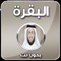 سورة البقرة - مشاري العفاسي بدون نت icon