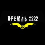 Кремль 2222 Icon