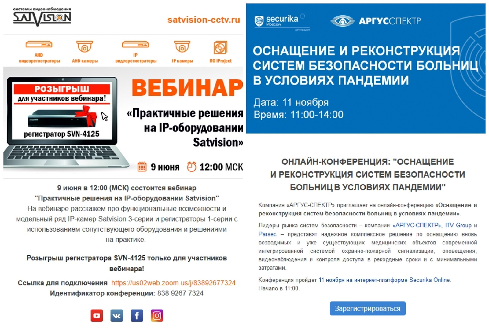 Приглашение на вебинар и онлайн-конференцию