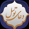 دعای توسل icon