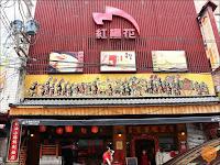 紅櫻花食品-鎮瀾店