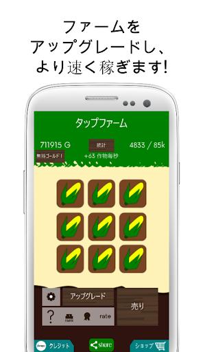 玩免費休閒APP 下載タップファーム app不用錢 硬是要APP