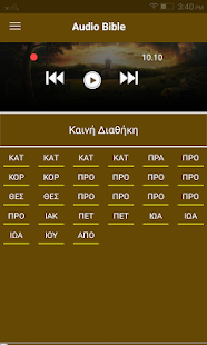 Greek Holy Bible with Audio, Pictures, Text,Verses - náhled