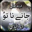 Janay Na Tu by Ana Ilyas- Urdu Novel Offline icon