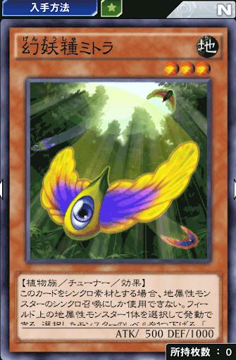 幻妖種ミトラ
