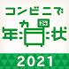 コンビニで年賀状2021 写真年賀はがき作成・コンビニ印刷ができる年賀状アプリ