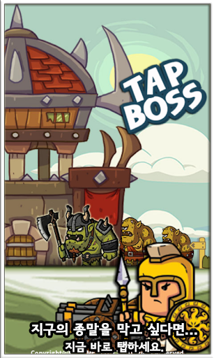 Tap Boss: 탭 보스